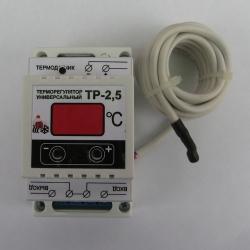 Терморегулятор универсальный ТР-2,5