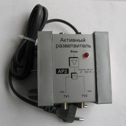 Активный разветвитель АР2 БП