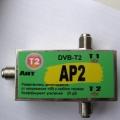 Активный разветвитель AP2 DVB-T2