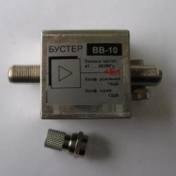 Бустер ВВ-10