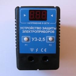 Устройство защиты электроприборов УЗ-2,5